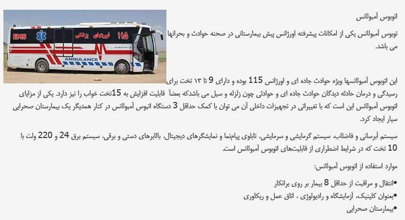 قضیه حمل بیماران کرونایی با اتوبوس شهری اهواز ؛ رادیو فردا کمتر دروغ بگو! + تصاویر