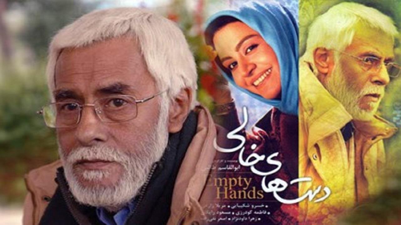 پدرانههای سینما / ماندگارترین فیلمهای پدرانه سینمای ایران
