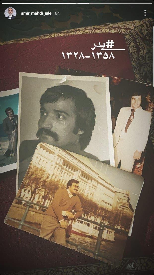 تصاویری از پدر کمدین معروف