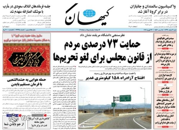 روزنامه های 9 اسفند 99