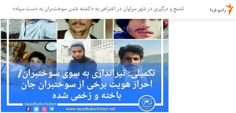 واکاوی اخبار جعلی منتشر شده در حادثه سراوان