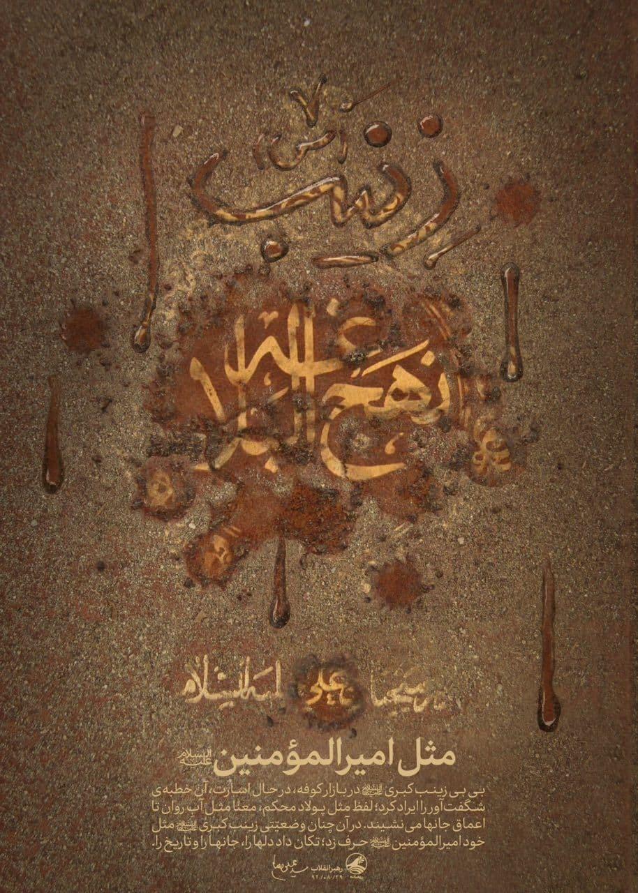 بیانات رهبر در رابطه با حضرت زینب (س) +تصویر نوشت
