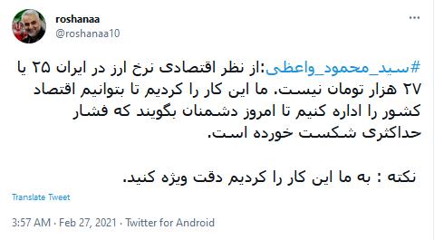 واکنش کاربران به اظهارات جنجالی رئیس دفتر رئیس جمهور
