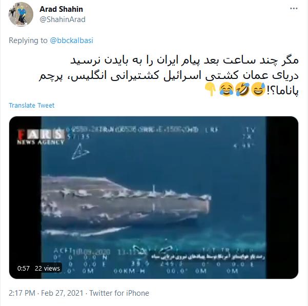 واکنش طنز کاربران به انفجار کشتی صهیونیستی در دریای عمان