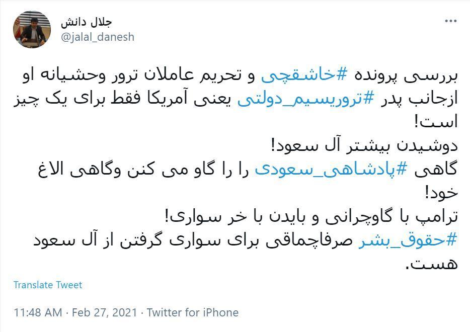 واکنش کاربران به انتشار گزارش قتل خاشقچی