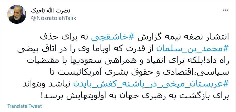 توئیت های کاربران درباره تحلیل گزارش قتل جمال خاشقچی