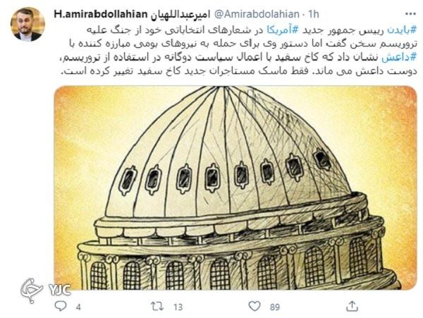 امیرعبداللهیان: آمریکا با اجرای سیاست دوگانه دوست داعش باقی میماند