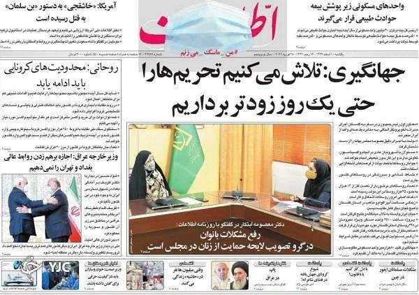 روزنامه های 10 اسفند 99