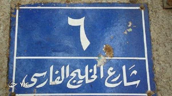 چرا «دهم اردیبهشت» روزی غرورانگیز برای ایرانیان است؟