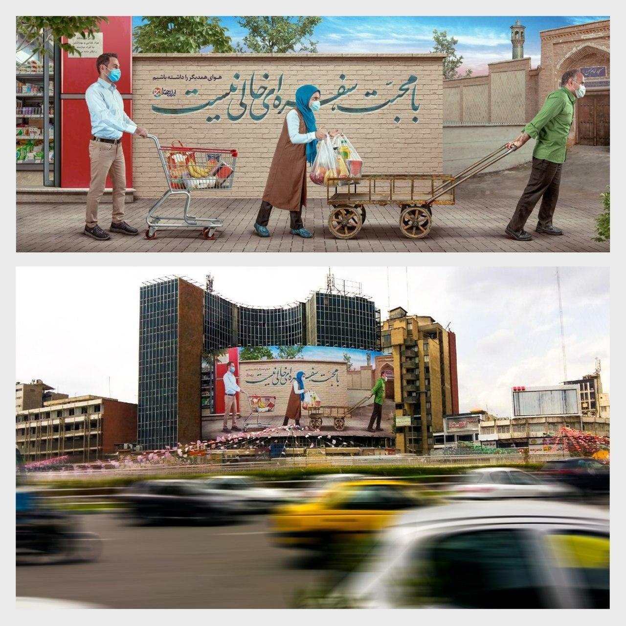 دیوارنگاره جدید میدان ولی عصر (عج) همزمان با ماه رمضان رونمایی شد