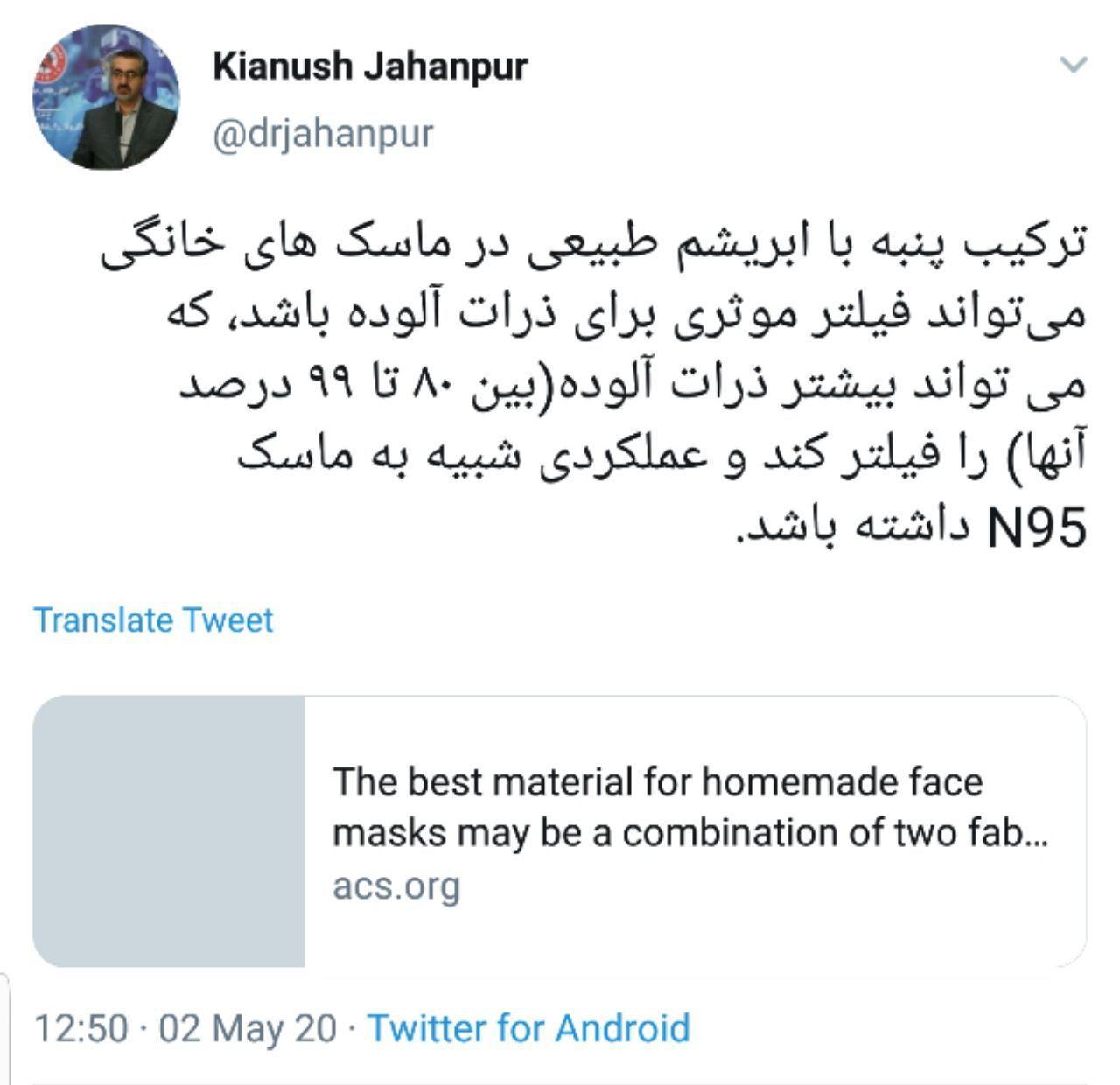 پیشنهاد سخنگوی وزارت بهداشت برای ساخت ماسک کاربردی