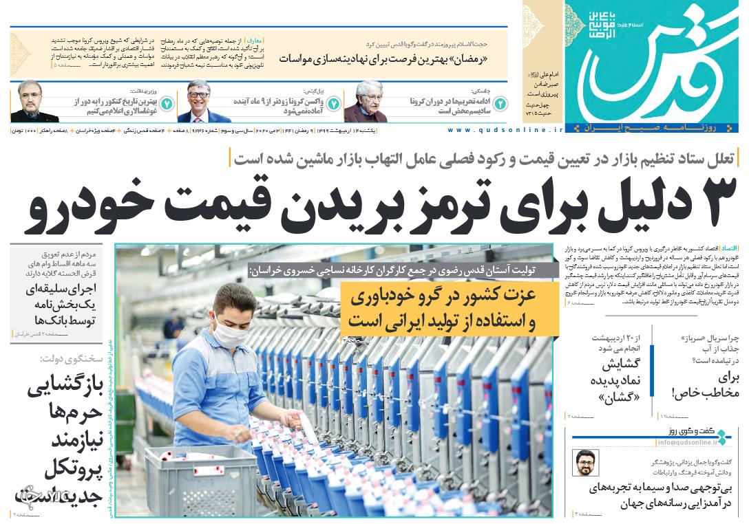۳ دلیل برای ترمز بریدن قیمت خودرو / هشدار ایران به ۱+۵/ خیز کرونا در خوزستان/ قمار شکست خورده ترامپ