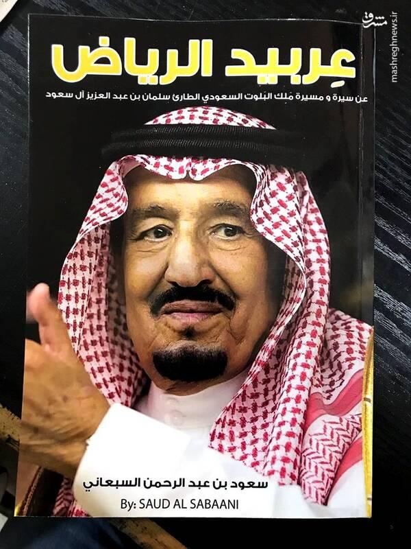 حقایقی از زندگی ملک سلمان / زنان بیحجابی که عصای دست ولیعهد سعودی شدند + تصاویر