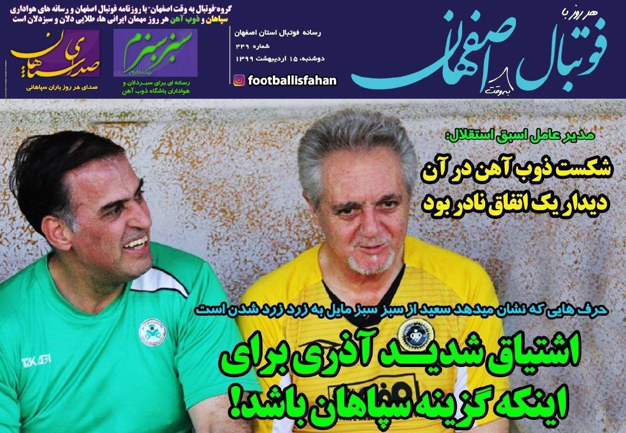 فوتبال اصفهان - ۱۵ اردیبهشت