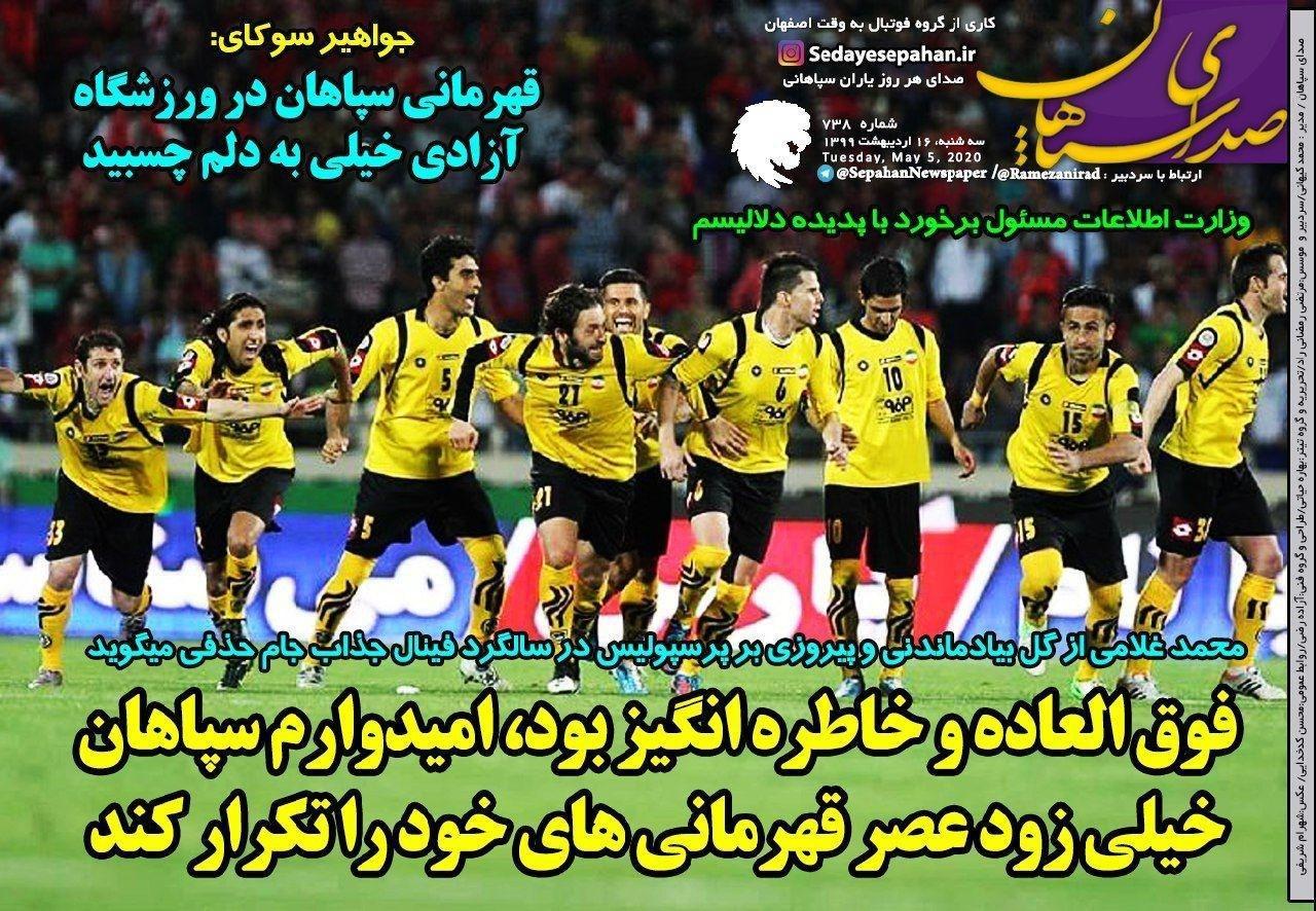 ضرر ۲ میلیاردی استقلال به خاطر کرونا/ هنوز مدعیان لیگ برتر شانس دارند/ جام را به پرسپولیس بدهید