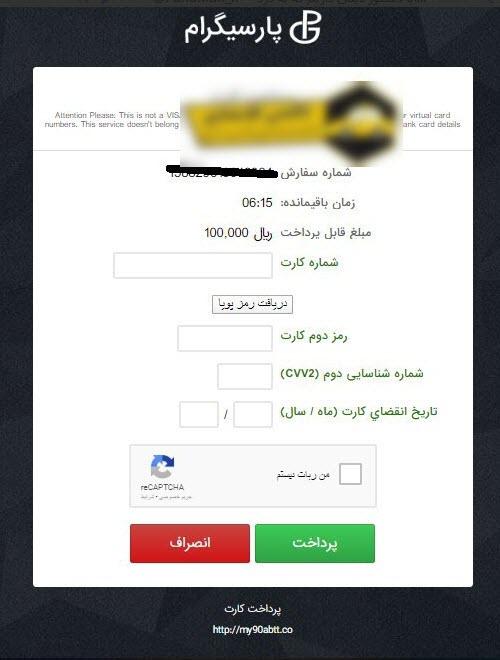 لایو شاخ های مجازی در اینستاگرام حقهای برای جیب بری کاربران،