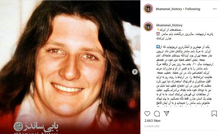 خطابه رهبر انقلاب اسلامی به مناسبت سالروز درگذشت مبارز ایرلندی