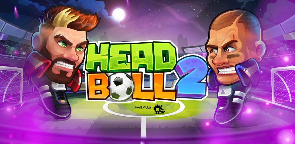 دانلود Head Ball 2 1.123 – بازی فوتبال جالب و سرگرم کننده اندروید