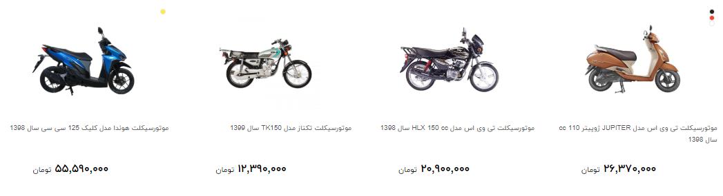 باری خرید انواع موتورسیکلت چقدر هزینه کنیم؟