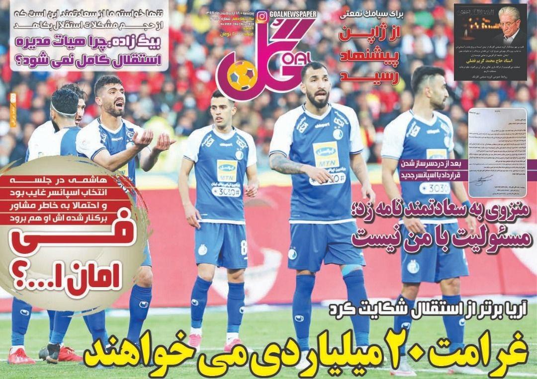 روزنامههای ورزشی ۱۸ اردیبهشت