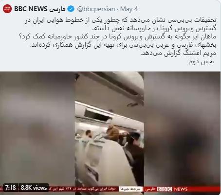 پشت پرده حمله کرونایی روباه پیر انگلیس به هواپیمایی ماهان / وقتی BBC به راحتی دست به تحریف هم میزند!