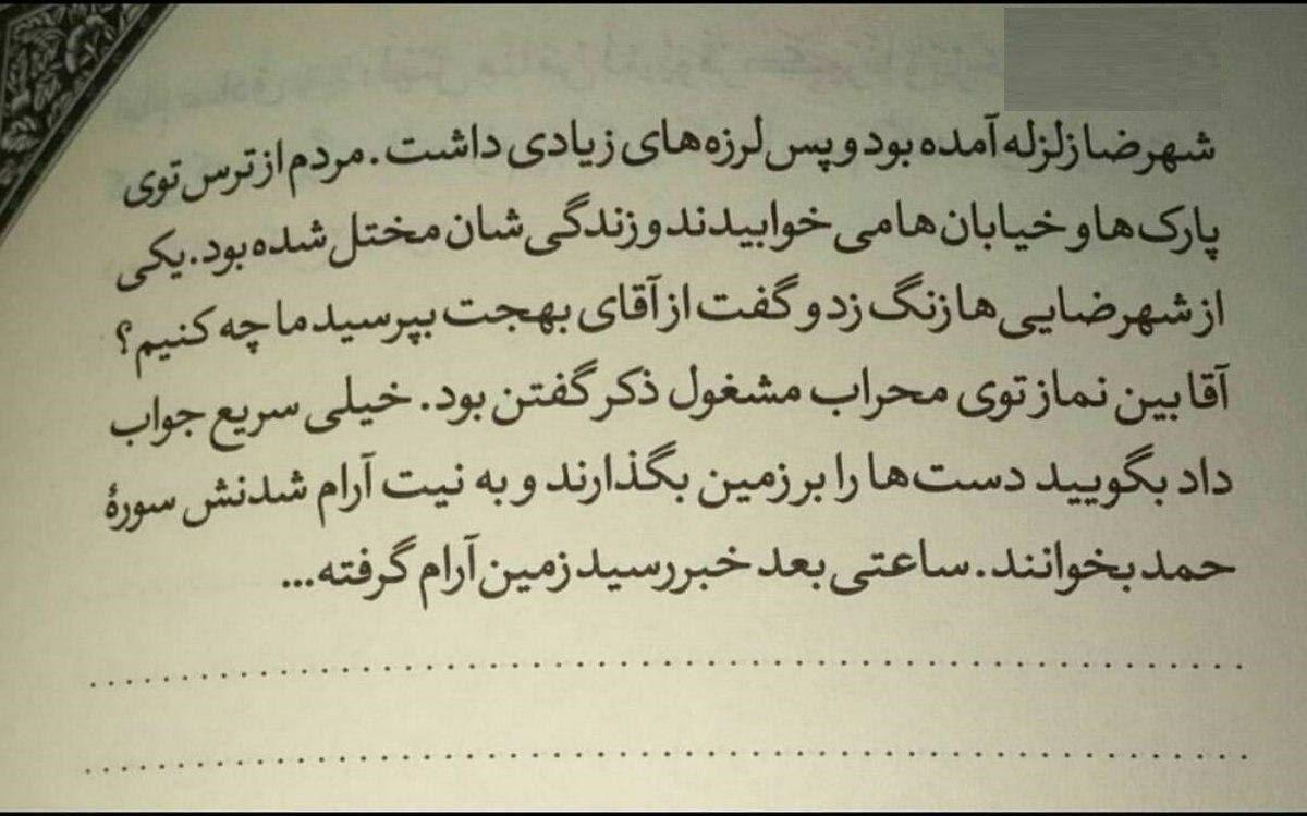 توصیه آیت الله بهجت (ره) به یک شهرضایی در هنگام وقوع زلزله