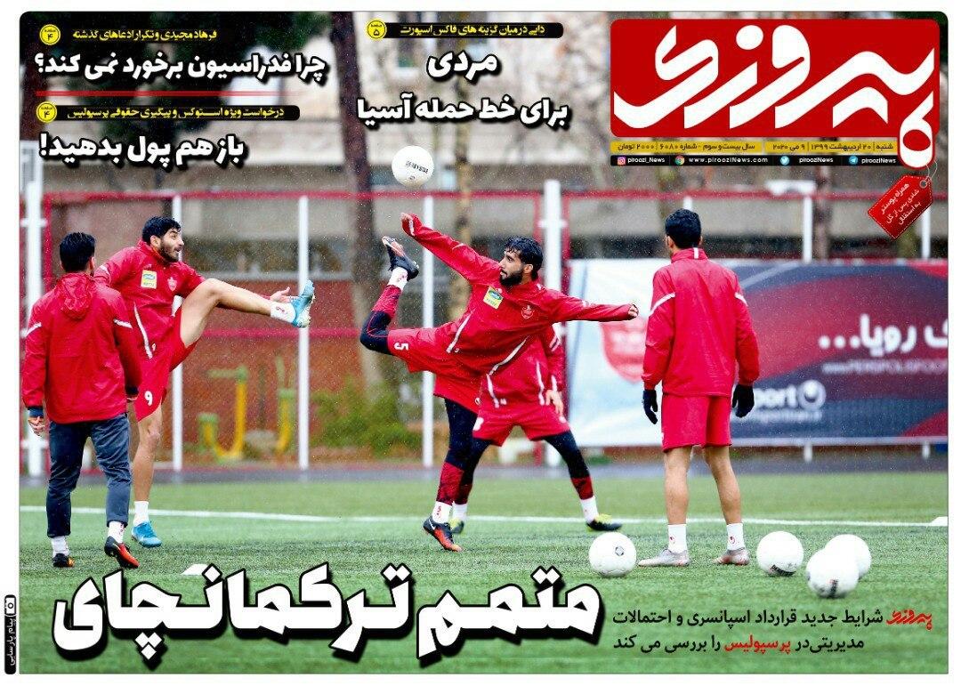 روزنامههای ورزشی 20 اردیبهشت