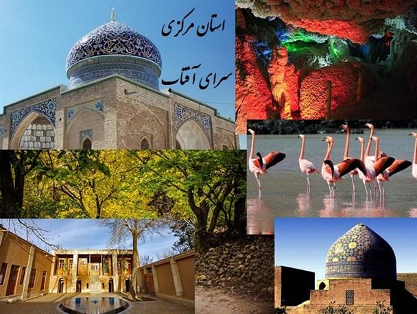 جاذبه های گردشگری استان مرکزی در قاب تصویر سیمای آفتاب