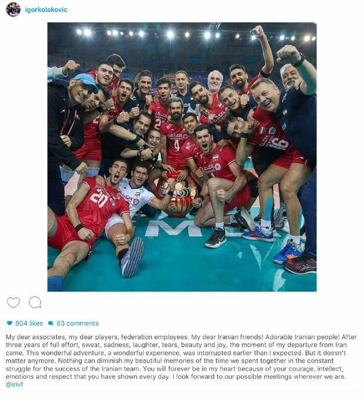 پست احساسی کولاکوویچ برای والیبال ایران