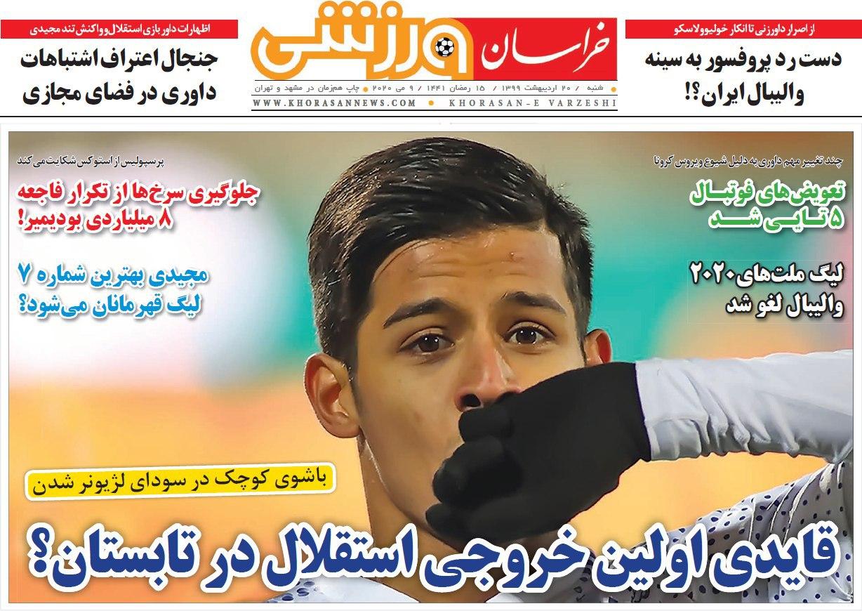روزنامههای ورزشی ۲۰ اردیبهشت