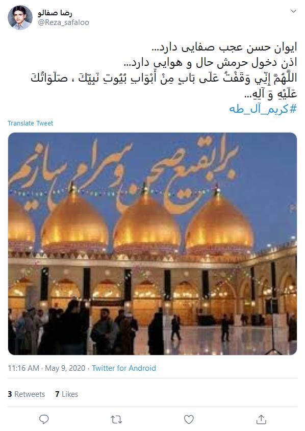 کاربران در روز میلاد #امام_حسن (ع) نوشتند: اولین امامزاده دنیا ولادتت مبارک