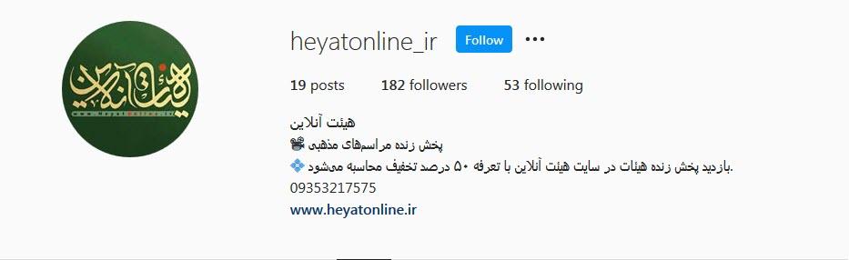 معرفی هئیتهای مجازی؛ اینترنت هیئت آنلاین در شبهای قدر رایگان محاسبه خواهد شد