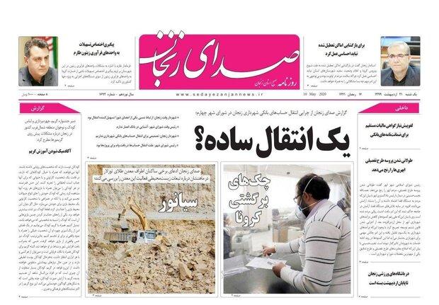 رشد ۲۴۲ درصدی معاملات بورس در زنجان/جوینده گنج در زنجان جان باخت