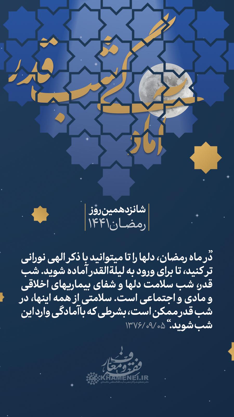 پندهای اخلاقی رهبر انقلاب/ «آمادگی شب قدر»» + عکس