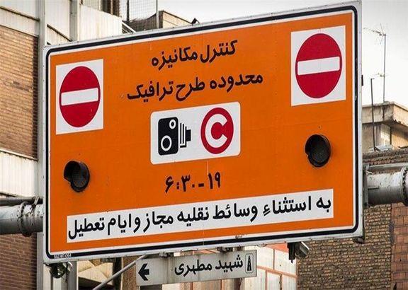 طرح ترافیک از ۲۹ اردیبهشت ماه اجرا می شود
