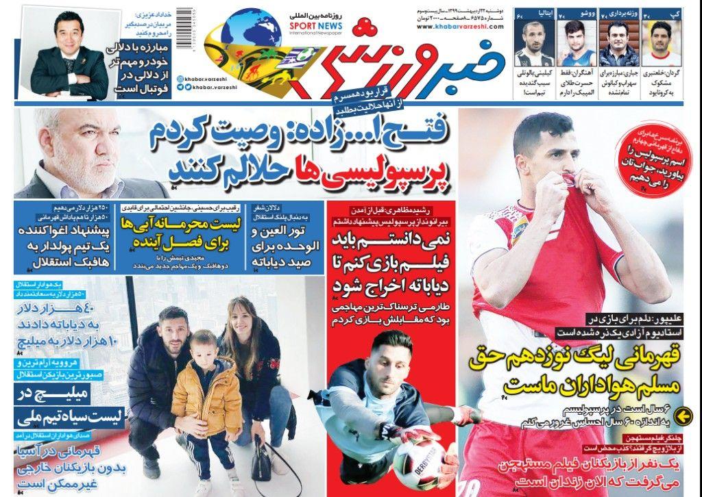 روزنامههای ورزشی ۲۲ اردیبهشت