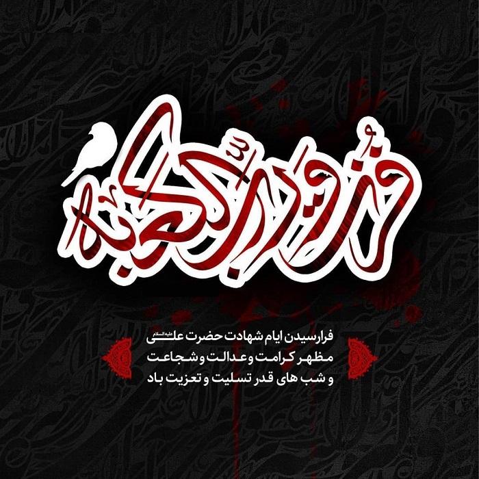 جدیدترین والپیپرها ویژه شب ضربت خوردن مولی الموحدین (ع) /// چهارشنبه صبح ۲۴ اردیبهشت منتشر شود