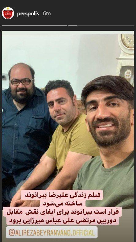 فیلم زندگی نامه علیرضا بیرانوند ساخته میشود