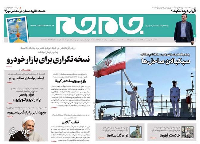 ایران در سوگ ارتش/ پراید وزیر را پیاده کرد/ بازگشت به عقب تر! / ترامپ اسیر کرونا