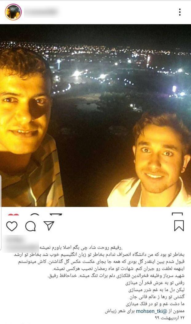 اولین تصویری که از شهید بدون عکس حادثه کنارک منتشر شد