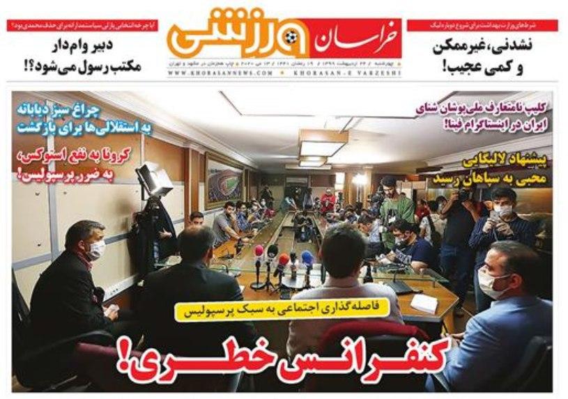 بحران صندلی در پرسپولیس/ تعلیق کمیته فنی استقلال/ کنفرانس خطری!