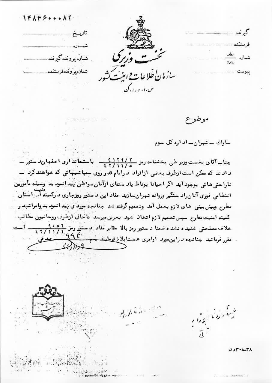 اسناد دستور ساواک برای دستگیری وعاظ اصفهانی/ وحشت پهلوی از عزاداران شبهای قدر