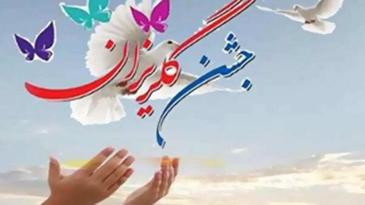گلریزان مجازی برای آزادی زندانیان / ۲۳۳ زندانی نیازمند، چشم به راه کمک خیران