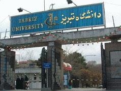 پذیرش بدون آزمون دانشجوی مقطع دکتری تخصصی در دانشگاه تبریز