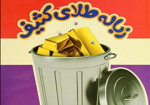 پسماند زباله های منطقه صفیره