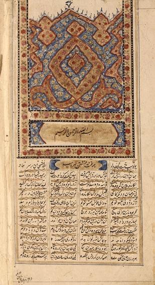 شاهکارهایی از شاهنامههای دستنویس در گنجینه آستان قدس رضوی