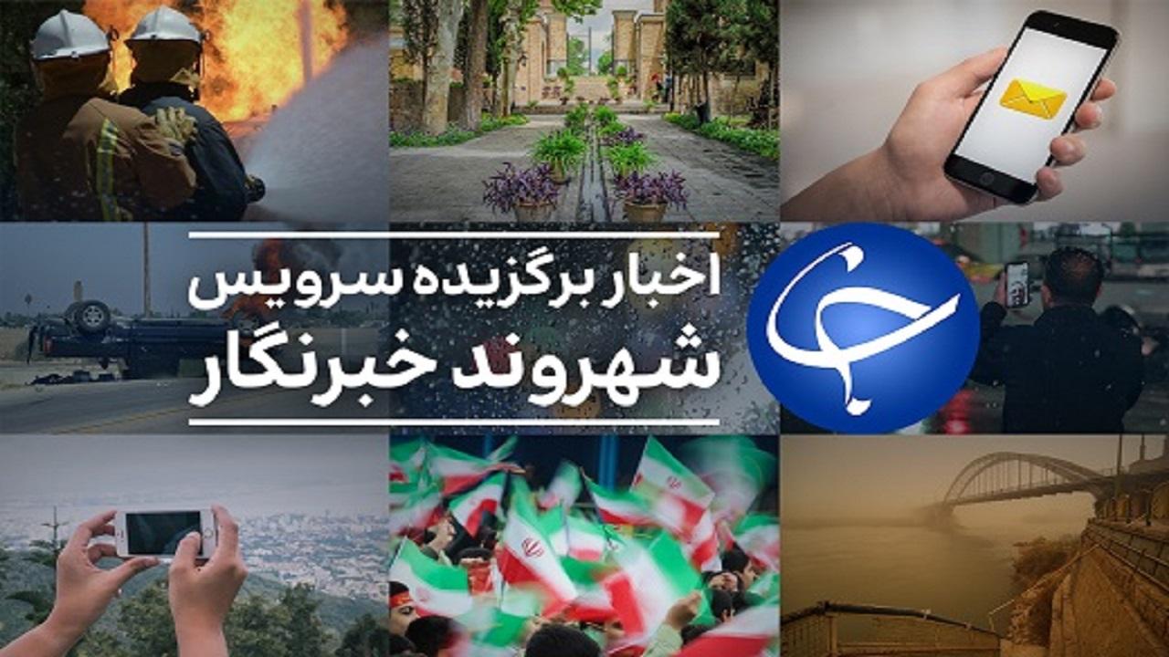 از سرقت از خودروی چری تیگو ۵ در تهران تا اتلاش یک کلاغ برای کندن آرم پژو پارس! + فیلم و تصاویر