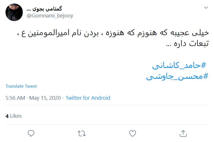 سکوت #محسن_چاوشی در برابر توهین همسر خواننده خارجنشین به امام علی (ع) شکست