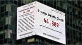 نصب تابلوی «ساعت مرگ ترامپ» در میدان تایمز نیویورک