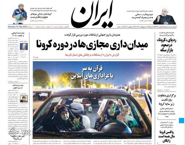 ایران 27 اردیبهشت 99
